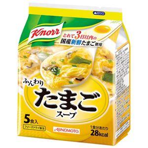 (まとめ) 味の素 クノール ふんわりたまごスープ5P/1袋【×10セット】