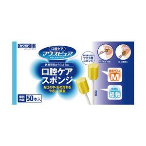 (まとめ) 川本産業 口腔ケアスポンジ 紙軸M 50本【×5セット】