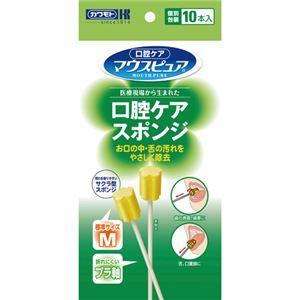(まとめ)口腔ケアスポンジ  スティック軸M 10本【×3セット】