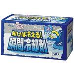(まとめ) 扶桑化学 叩けば冷える瞬間冷却剤5パック入り【×10セット】