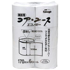 (まとめ) 春日製紙工業 コアユース170エコノミー 6ロール 170m【×10セット】
