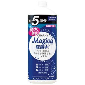 (まとめ) ライオン CHARMY Magica 除菌プラスつめかえ用 950mL【×10セット】