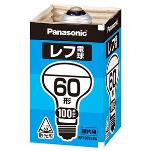(まとめ) Panasonic 屋内用レフ電球 60形 RF100V54WD【×10セット】