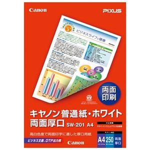 (まとめ) キヤノン 普通紙ホワイト両面厚口 SW-201A4 A4 250枚【×10セット】