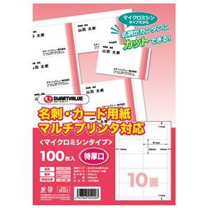 (まとめ) スマートバリュー 名刺カード マイクロ 特厚100枚 A080J【×5セット】