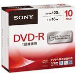 (まとめ) ソニー 録画用DVD‐R 10枚 10DMR12MLDS【×10セット】