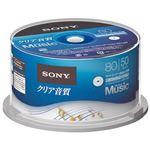 (まとめ) ソニー 音楽用CDR 50枚 50CRM80HPWP【×3セット】