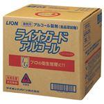 ライオガードアルコール 20L