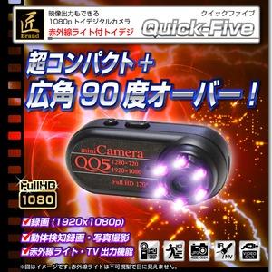 【小型カメラ】トイデジタルカメラ(匠ブランド)『クイックFIVE』(クイックファイブ)