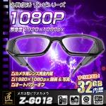 【小型カメラ】メガネ型ビデオカメラ(匠ブランド ゾンビシリーズ)『Z-G012』