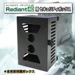 【トレイルカメラ】ラディアント40用 セキュリティボックス