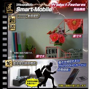 【小型カメラ】スマートフォン型ビデオカメラ(匠ブランド)『Smart-Mobile』(スマートモバイル)