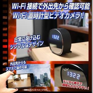 Wi-Fi置時計型ビデオカメラ(匠ブランド)『iRound』(アイ・ラウンド)