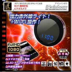 【小型カメラ】Wi-Fi置時計型ビデオカメラ(匠ブランド)『iRainbow』(アイレインボウ)