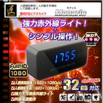 【小型カメラ】置時計型ビデオカメラ(匠ブランド)『Monaris』(モナリス)
