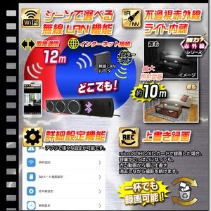 【小型カメラ】Wi-Fi Bluetoothスピーカー型カメラ(匠ブランド)『Blue-Sonic』(ブルーソニック)