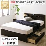 国産 すのこ仕様 スマホスタンド付き 引き出し付きベッド セミダブル (国産ボンネルコイルマットレス付き) 『OTONE』 オトネ ダークブラウン コンセント付き 日本製