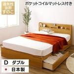国産 すのこ仕様 スマホスタンド付き 引き出し付きベッド ダブル (ポケットコイルマットレス付き) 『OTONE』 オトネ ナチュラル コンセント付き 日本製