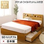 国産 すのこ仕様 スマホスタンド付き 引き出し付きベッド セミダブル (ポケットコイルマットレス付き) 『OTONE』 オトネ ナチュラル コンセント付き 日本製