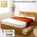 国産 すのこ仕様 スマホスタンド付き 引き出し付きベッド シングル (ポケットコイルマットレス付き) 『OTONE』 オトネ ナチュラル コンセント付き 日本製