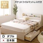 国産 すのこ仕様 スマホスタンド付き 引き出し付きベッド ダブル (ポケットコイルマットレス付き) 『OTONE』 オトネ ホワイト 白 コンセント付き 日本製