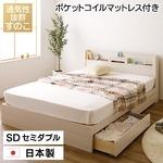 国産 すのこ仕様 スマホスタンド付き 引き出し付きベッド セミダブル (ポケットコイルマットレス付き) 『OTONE』 オトネ ホワイト 白 コンセント付き 日本製