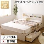 国産 すのこ仕様 スマホスタンド付き 引き出し付きベッド シングル (ポケットコイルマットレス付き) 『OTONE』 オトネ ホワイト 白 コンセント付き 日本製