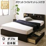 国産 すのこ仕様 スマホスタンド付き 引き出し付きベッド ダブル (ポケットコイルマットレス付き) 『OTONE』 オトネ ダークブラウン コンセント付き 日本製