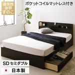 国産 すのこ仕様 スマホスタンド付き 引き出し付きベッド セミダブル (ポケットコイルマットレス付き) 『OTONE』 オトネ ダークブラウン コンセント付き 日本製