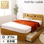 国産 すのこ仕様 スマホスタンド付き 引き出し付きベッド ダブル (フレームのみ) 『OTONE』 オトネ ナチュラル コンセント付き 日本製