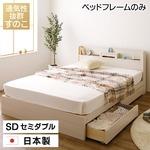 国産 すのこ仕様 スマホスタンド付き 引き出し付きベッド セミダブル (フレームのみ) 『OTONE』 オトネ ホワイト 白 コンセント付き 日本製