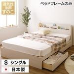 国産 すのこ仕様 スマホスタンド付き 引き出し付きベッド シングル (フレームのみ) 『OTONE』 オトネ ホワイト 白 コンセント付き 日本製