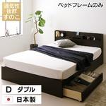 国産 すのこ仕様 スマホスタンド付き 引き出し付きベッド ダブル (フレームのみ) 『OTONE』 オトネ ダークブラウン コンセント付き 日本製