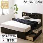 国産 すのこ仕様 スマホスタンド付き 引き出し付きベッド セミダブル (フレームのみ) 『OTONE』 オトネ ダークブラウン コンセント付き 日本製
