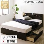 国産 すのこ仕様 スマホスタンド付き 引き出し付きベッド シングル (フレームのみ) 『OTONE』 オトネ ダークブラウン コンセント付き 日本製