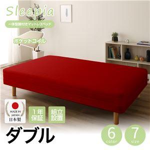 【組立設置費込】日本製 一体型 脚付きマットレスベッド ポケットコイル(硬さ:レギュラー) ダブル(70cm幅×2) 10cm脚 『Sleepia』スリーピア レッド 赤