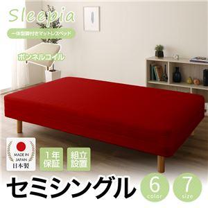 【組立設置費込】日本製 一体型 脚付きマットレスベッド ボンネルコイル セミシングル 10cm脚 『Sleepia』スリーピア レッド 赤