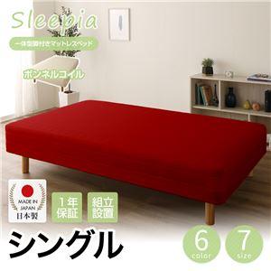 【組立設置費込】日本製 一体型 脚付きマットレスベッド ボンネルコイル シングル 10cm脚 『Sleepia』スリーピア レッド 赤