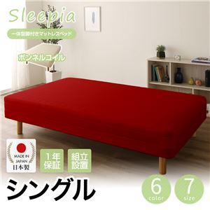 【組立設置費込】日本製 一体型 脚付きマットレスベッド ボンネルコイル シングル 26cm脚 『Sleepia』スリーピア レッド 赤