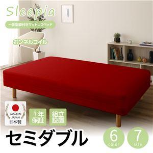 【組立設置費込】日本製 一体型 脚付きマットレスベッド ボンネルコイル セミダブル 26cm脚 『Sleepia』スリーピア レッド 赤