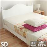 プリンセスデザインベッド セミダブル ホワイト フレームのみ