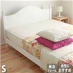 プリンセスデザインベッド シングル ホワイト ロールマット付