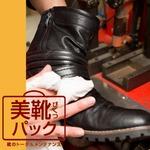 自宅にいながら楽らく ブーツ2足 まるごと丸洗いサービス 【美靴パック】