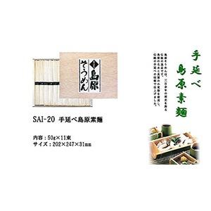 手延べ島原そうめん木箱入(50g×11束)