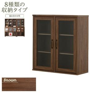 ガラス扉 キャビネット 幅75cm 『タナラボ』上台 北欧風 木製 ダークブラウン 茶