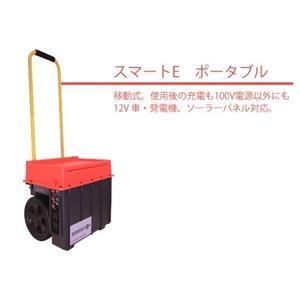 加地貿易 移動式小型蓄電池 スマートEポータブル SEP1000