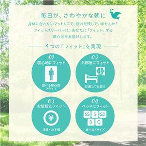 ポケットコイルマットレス  クイーンサイズ Q 両面仕様 『 フィットスリーパー -理想的な寝姿勢をサポート-』 アイボリー 【1年保証】