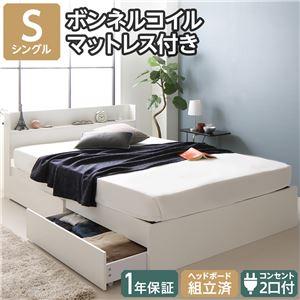 宮付き キャスター付き引き出し 収納ベッド シングル (ボンネルコイルマットレス付き) ホワイト(木目) 白 ベッドフレーム