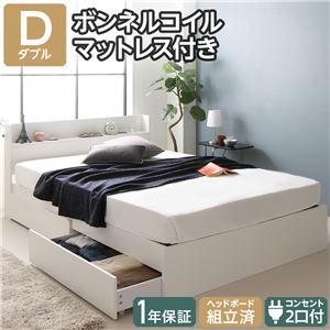 宮付き キャスター付き引き出し 収納ベッド ダブル (ボンネルコイルマットレス付き) ホワイト(木目) 白 ベッドフレーム