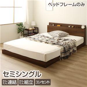 連結ベッド すのこベッド フレームのみ ファミリーベッド セミシングル   ウォルナットブラウン  ヘッドボード 棚付き コンセント付き 1年保証